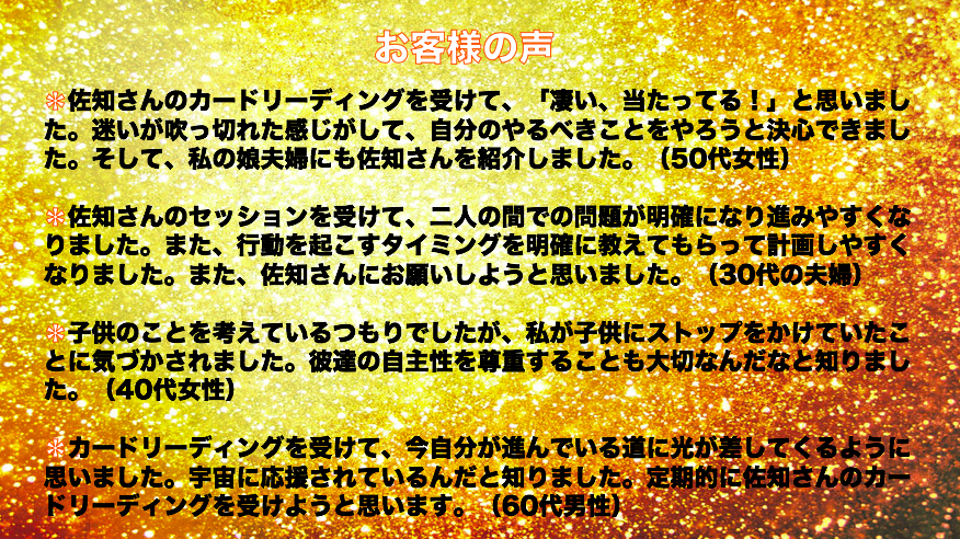 岐阜県の恋愛相談、願望実現、人間関係解決ならHAJO